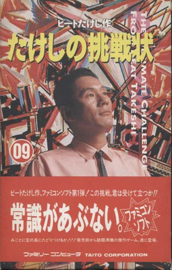 Takeshi no Chosenjo boxart