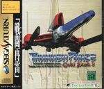 Thunderforce-p2