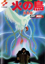 Hi no Tori Hououhen MSX2 cover