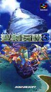 Seiken Densetsu 3 Front Cover
