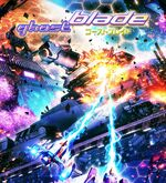Ghost Blade Dreamcast cover