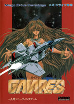 Gaiares box art