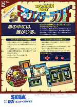 Wonder Boy in Monster Land arcade flyer