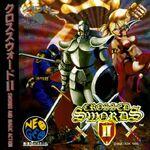 Crossed Swords II NGCD Cover