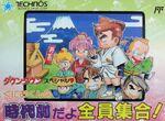 Downtown Special Kunio-kun no Jidaigeki da yo Zenin Shugo Famicom cover