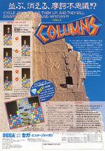 ColumnsFlyer