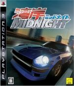 Wangan midnight ps3 cover