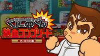 Kunio-kun Nekketsu Complete Famicom Series 3DS cover