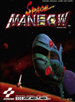 Space Manbow MSX2 cover