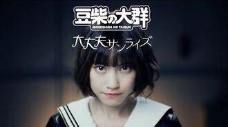 豆柴の大群「大丈夫サンライズ」MUSIC VIDEO