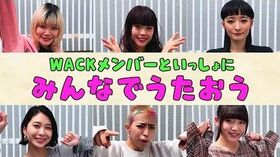 【TIF2019でみんなで歌おう】 WACK is BEAUTiFUL (this is love song)