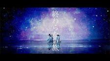 PARADISES「終わらない旅」Music Video