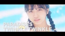 PARADISES「TWINKLE TWINKLE」Music Video