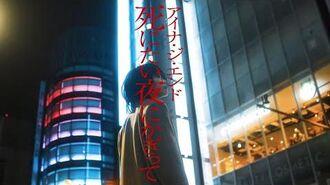 死にたい夜にかぎって -Official Teaser Vol.2-