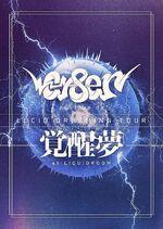 LUCID DREAMING TOUR -覚醒夢- at LIQUIDROOM DVD -1