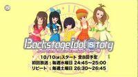CGアニメ 『バックステージ・アイドル・ストーリー(B・i・S)』 CM