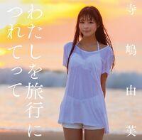 912px-Terashima Yufu - Watashi wo ni Tsuretette lim A
