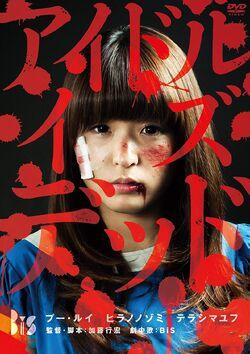 Idol-Is-Dead-DVD