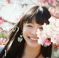 Terashima Yufu - Tenshi no Telepathy reg