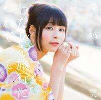 909px-Terashima Yufu - Watashi wo ni Tsuretette lim B