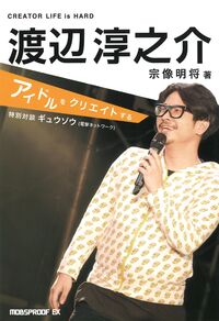 WatanabeBook