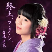Terashima Yufu - Tenshi no Telepathy lim B