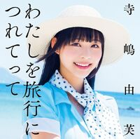 911px-Terashima Yufu - Watashi wo ni Tsuretette reg