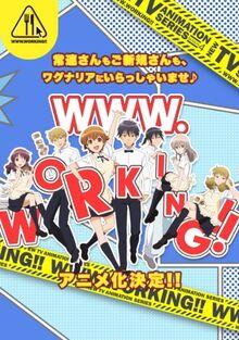 Wwwworking