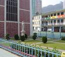 香港華仁書院