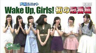 「わぐばん!」CM 7月14日放送スタート篇