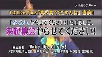 1st Live Tour「素人くさくてごめんね」直前!!『「イベント、やらせてください!」を上映して、決起集会やらせてください!』CM