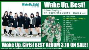 V.A. Wake Up, Best!「太陽曰く燃えよカオス (岡本未夕 ver
