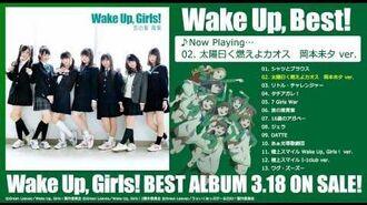 V.A. Wake Up, Best!「太陽曰く燃えよカオス (岡本未夕 ver.)」試聴用
