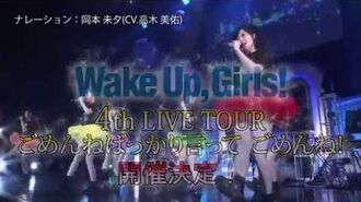 Wake Up, Girls! 4th LIVE TOUR「ごめんねばっかり言ってごめんね!」 CM