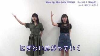 Wake Up, Girls! 4th LIVE TOUR 「TUNAGO」振付動画