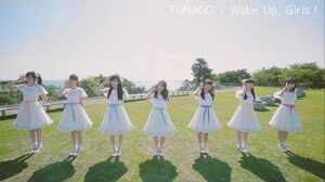 Wake Up, Girls! TUNAGO MV (short ver