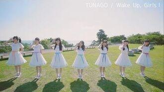 Wake Up, Girls! TUNAGO MV (short ver.)