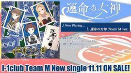 運命の女神 (I-1club Team M)
