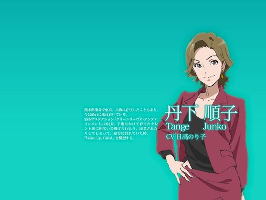 File:Junko.jpg