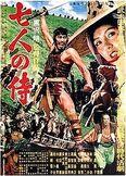 Seven-samurai-poster2