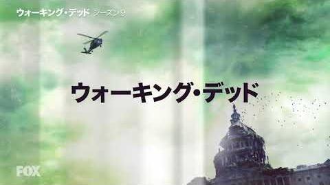 【FOX】「ウォーキング・デッド」シーズン9 予告編
