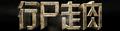 2014年2月20日 (四) 01:22的版本的缩略图
