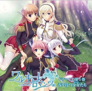 Walkure Romanze Drama CD1