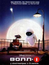 WALL-E poster ukr