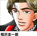 File:Aizawa Keiichirou.jpg