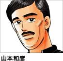 Yamamoto Kazuhiko
