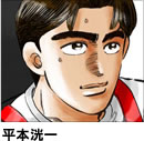 File:Hiramoto Koichi.jpg
