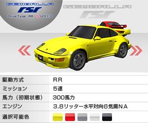 File:RSR.jpg
