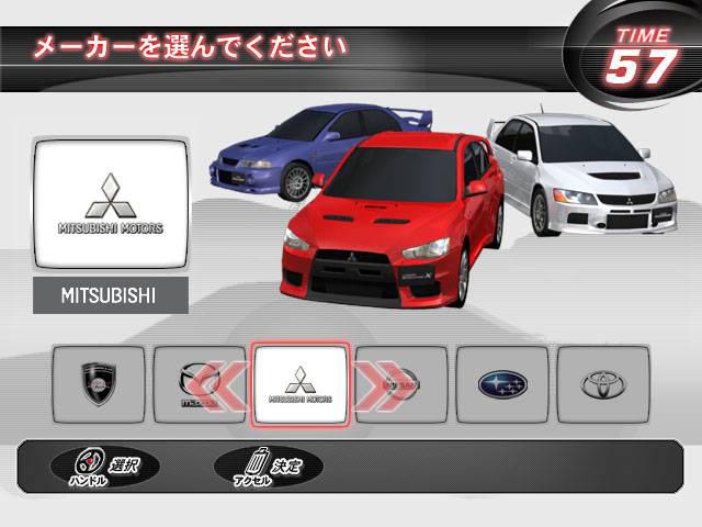 File:3DXMitsu select.jpg