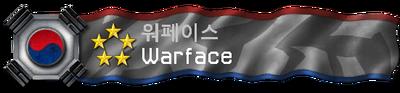 Warface Korea